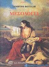 Μεσολόγγι