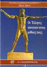 Οι Έλληνες πίστευαν στους μύθους τους;