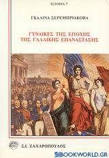 Γυναίκες της εποχής της Γαλλικής Επανάστασης