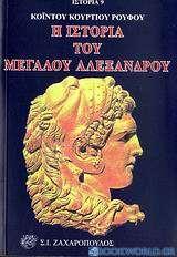 Η ιστορία του Μεγάλου Αλέξανδρου
