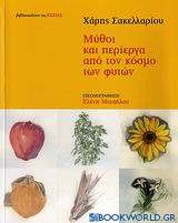 Μύθοι και περίεργα από τον κόσμο των φυτών