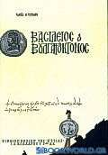 Βασίλειος ο Βουλγαροκτόνος