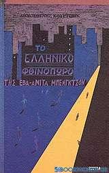 Το ελληνικό φθινόπωρο της Έβα-Ανίτα Μπένγκτσον