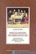 Μύθος και ιδεολογία στη ρωσική επανάσταση