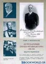 Από την παλινόρθωση στη βασιλο-μεταξική δικτατορία 1935-1940