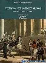 Ιστορία του νέου ελληνικού κράτους