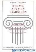 Θέματα αρχαίων ελληνικών