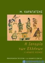 Η ιστορία των Ελλήνων