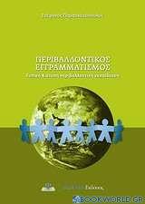 Περιβαλλοντικός εγγραμματισμός