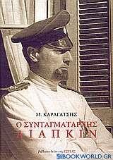 Ο συνταγματάρχης Λιάπκιν