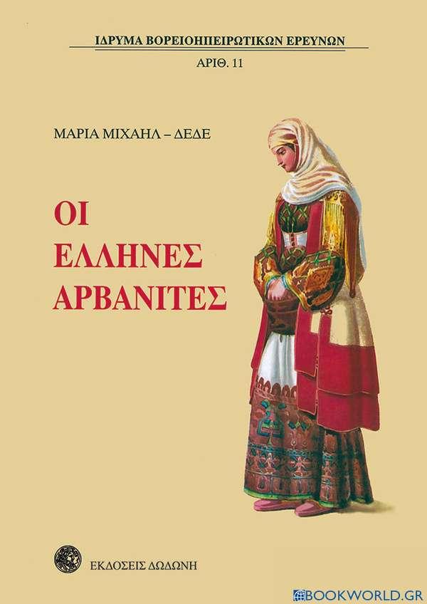 Οι Έλληνες Αρβανίτες