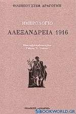 Ημερολόγιο: Αλεξάνδρεια 1916
