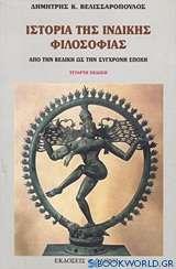 Ιστορία της ινδικής φιλοσοφίας