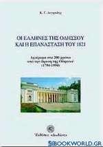 Οι Έλληνες της Οδησσού και η επανάσταση του 1821