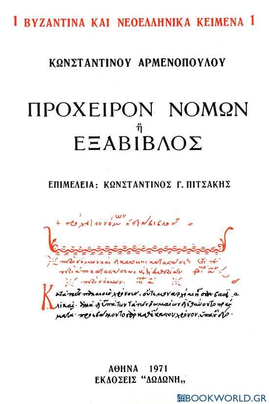 Πρόχειρον νόμων ή Εξάβιβλος