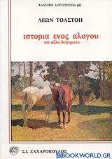 Ιστορία ενός αλόγου