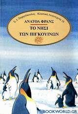 Το νησί των πιγκουίνων