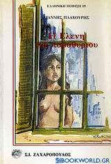 Η Ελένη του παραθυριού και άλλα ποιήματα