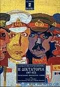 Η δικτατορία 1967-1974