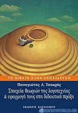 Στοιχεία θεωριών της λογοτεχνίας και εφαρμογή τους στη διδακτική πράξη