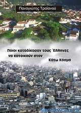 Οικιστικό ζήτημα: Ποιοι καταδίκασαν τους Έλληνες να κατοικούν στον κάτω κόσμο;