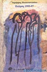 Ποιήματα 1995-1997