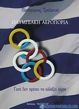Ολυμπιακή Αεροπορία