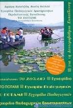 Εγχειρίδιο παιδαγωγικών δραστηριοτήτων περιβαλλοντικής εκπαίδευσης Το ποτάμι