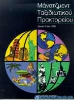 Οργάνωση και διοίκηση ταξιδιωτικού πρακτορείου