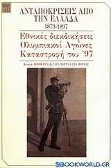 Ανταποκρίσεις από την Ελλάδα 1879-1897