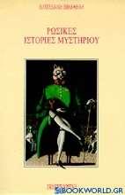 Ρωσικές ιστορίες μυστηρίου