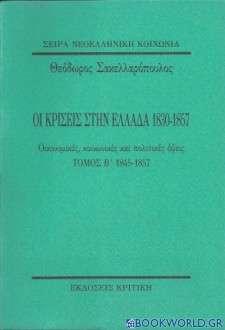 Οι κρίσεις στην Ελλάδα 1830-1857