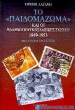 Το παιδομάζωμα και οι ελληνογιουγκοσλαβικές σχέσεις 1949-1953