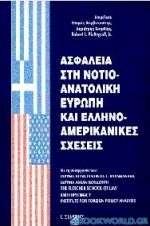 Ασφάλεια στη νοτιοανατολική Ευρώπη και ελληνοαμερικανικές σχέσεις