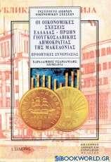 Οι οικονομικές σχέσεις Ελλάδας - πρώην Γιουγκοσλαβικής Δημοκρατίας της Μακεδονίας
