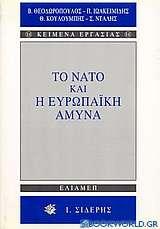Το ΝΑΤΟ και η ευρωπαϊκή άμυνα