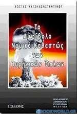 Το αμφίβολο νομικό καθεστώς των πυρηνικών όπλων