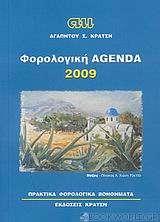 Φορολογική agenda 2009