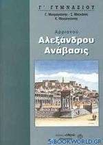 Αρριανού Ανάβασις Αλεξάνδρου Α΄ λυκείου