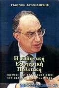 Η ελληνική εξωτερική πολιτική