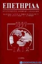Επετηρίδα 1997