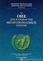 Ο ΟΗΕ στο κατώφλι της μεταψυχροπολεμικής εποχής