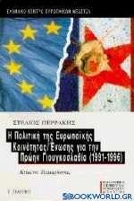 Η πολιτική της Ευρωπαϊκής Κοινότητας/ Ένωσης για την πρώην Γιουγκοσλαβία 1991-1996