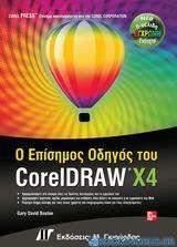 Ο επίσημος οδηγός του CorelDRAW X4