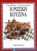Η ρωσική κουζίνα