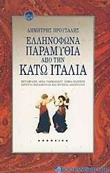 Ελληνόφωνα παραμύθια από την Κάτω Ιταλία