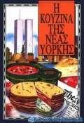 Η κουζίνα της Νέας Υόρκης