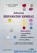 Διδακτική πειραμάτων χημείας για το γυμνάσιο