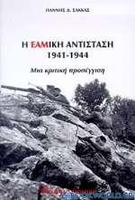 Η ΕΑΜική αντίσταση 1941-1944