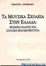 Τα μουσικά σχολεία στην Ελλάδα: Θεσμικό πλαίσιο και σχολική πραγματικότητα